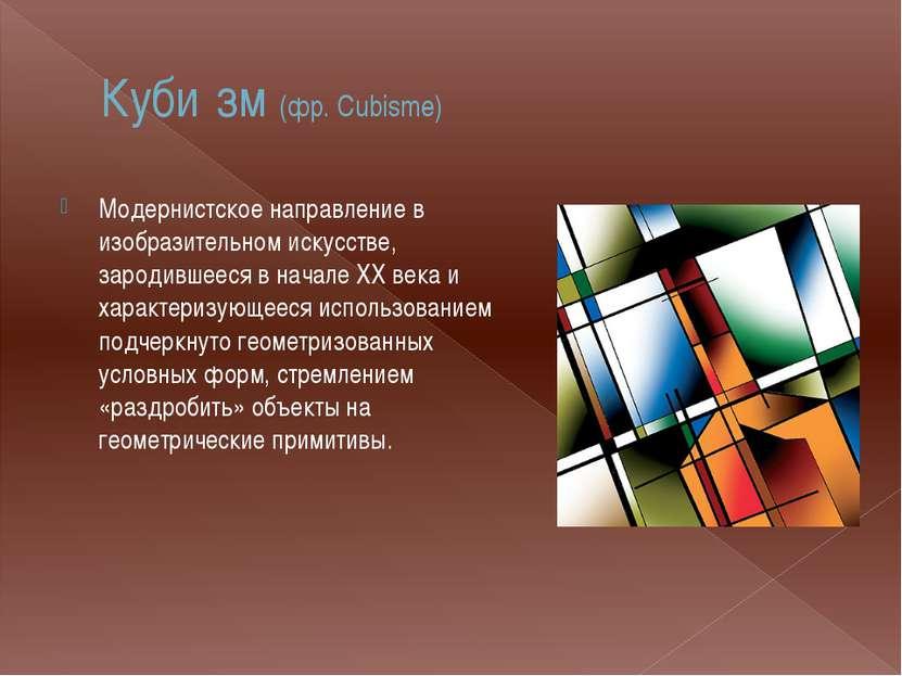 Куби зм (фр. Cubisme) Модернистское направление в изобразительном искусстве, ...