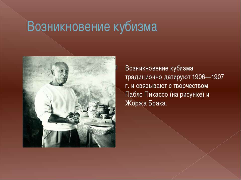 Возникновение кубизма Возникновение кубизма традиционно датируют 1906—1907 г....