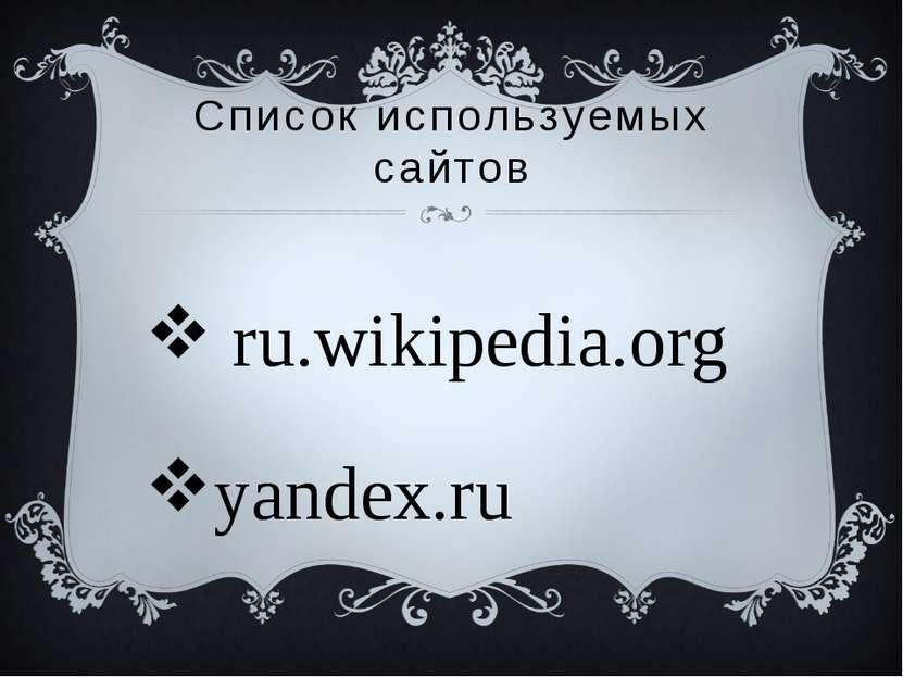 Список используемых сайтов ru.wikipedia.org yandex.ru
