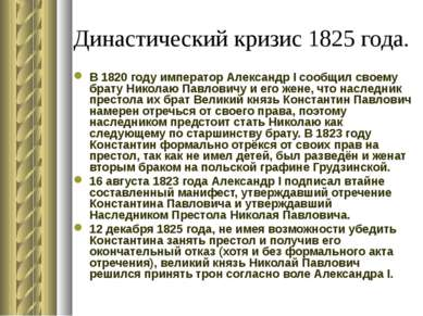 Династический кризис 1825 года. В 1820 году император Александр I сообщил сво...