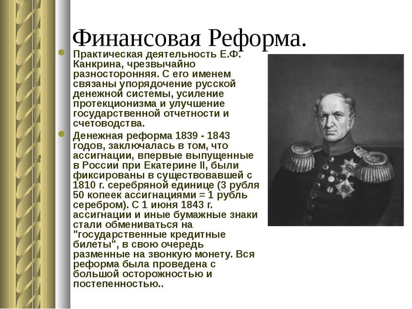 Финансовая Реформа. Практическая деятельность Е.Ф. Канкрина, чрезвычайно разн...