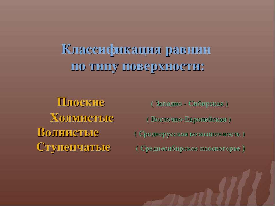 Классификация равнин по типу поверхности: Плоские ( Западно - Сибирская ) Хол...