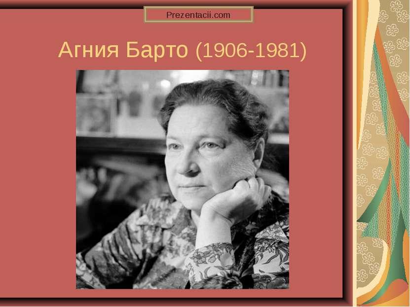 Агния Барто (1906-1981) Prezentacii.com