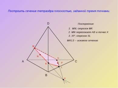 Построить сечение тетраэдра плоскостью, заданной тремя точками. Построение: А...