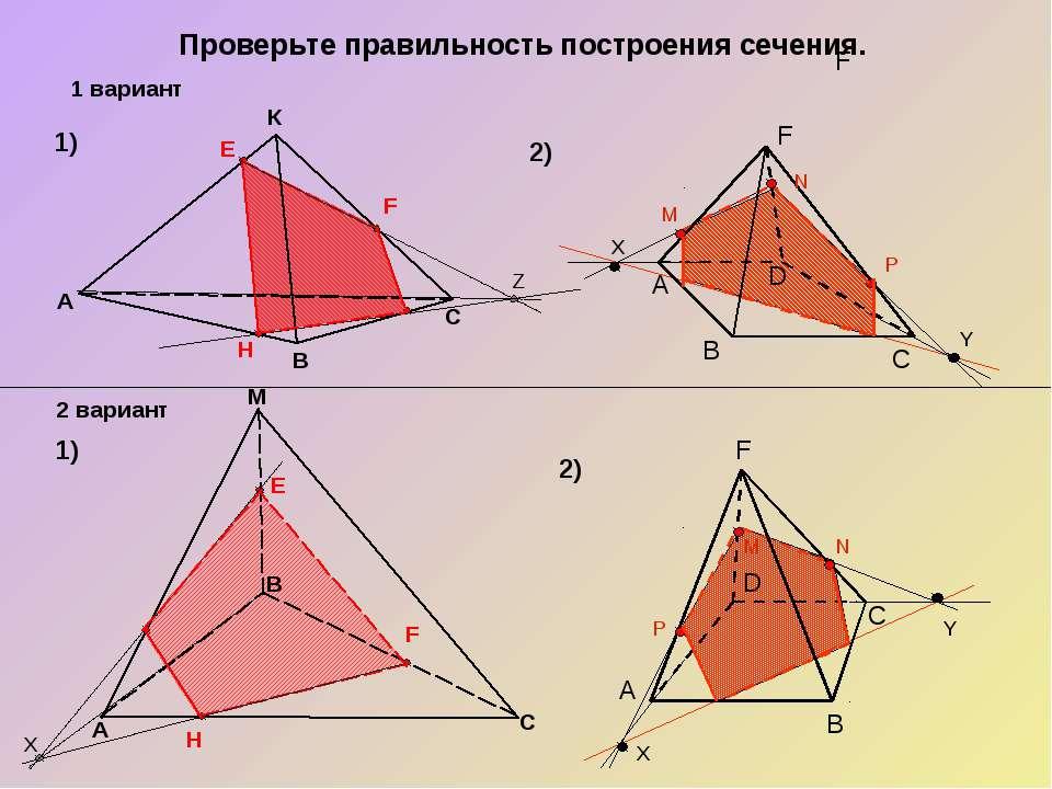 Проверьте правильность построения сечения. M A 1) 1) 2) 2) В С К В A С E F H ...