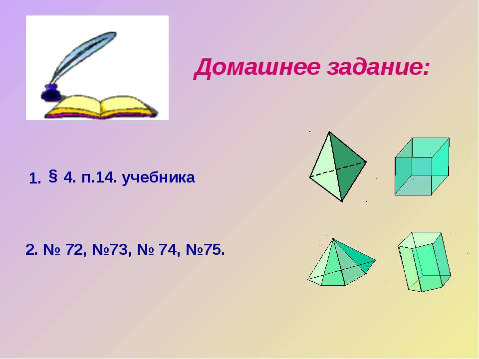 Домашнее задание: § 4. п.14. учебника 1. 2. № 72, №73, № 74, №75.