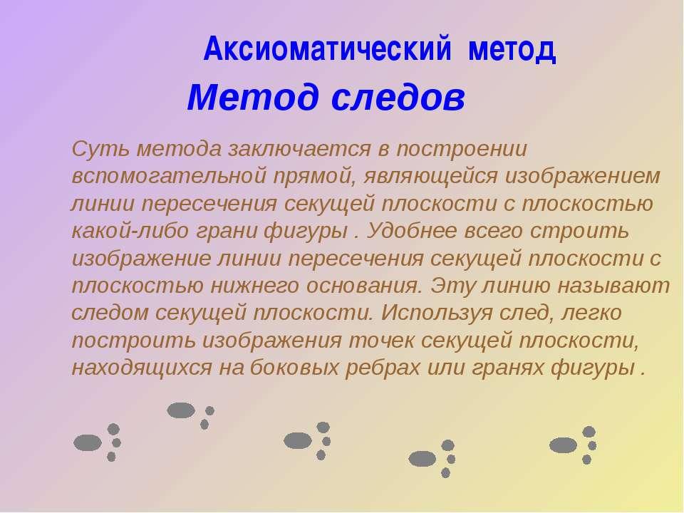 Аксиоматический метод Метод следов Суть метода заключается в построении вспом...