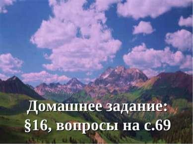 Домашнее задание: §16, вопросы на с.69