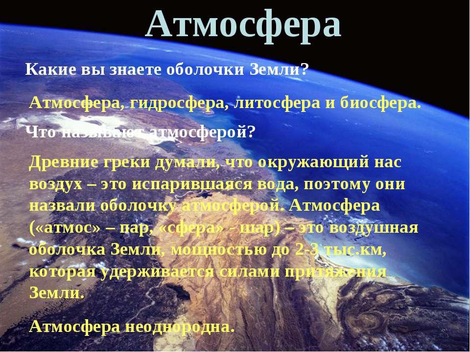 Атмосфера Какие вы знаете оболочки Земли? Атмосфера, гидросфера, литосфера и ...