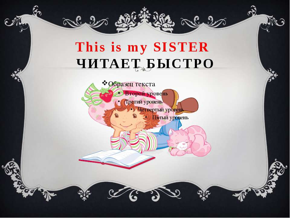 This is my SISTER ЧИТАЕТ БЫСТРО