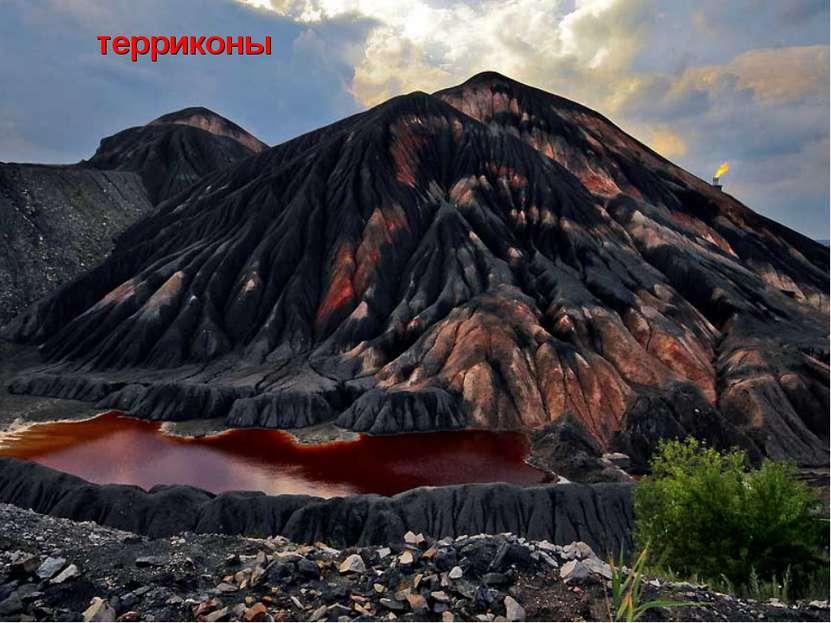 Хозяйственная деятельность человека Добыча полезных ископаемых терриконы