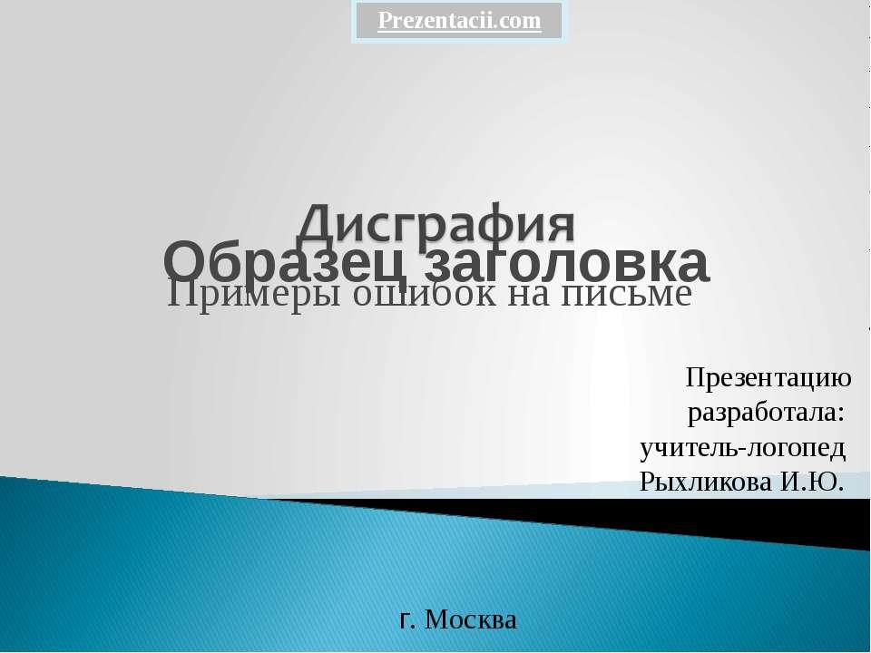 Примеры ошибок на письме Презентацию разработала: учитель-логопед Рыхликова И...