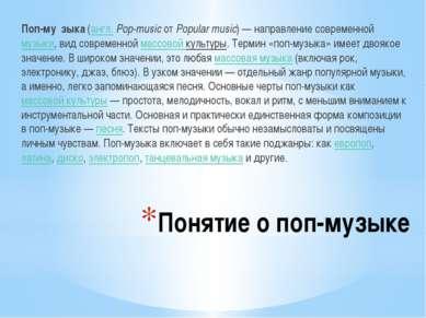 Понятие о поп-музыке Поп-му зыка (англ.Pop-music от Popular music)&nbsp...