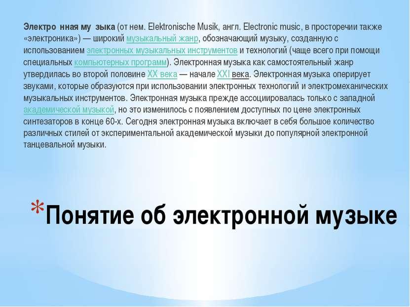 Понятие об электронной музыке Электро нная му зыка (от нем. Elektronische Mus...