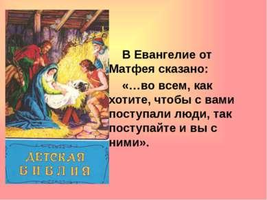 В Евангелие от Матфея сказано: «…во всем, как хотите, чтобы с вами поступали ...