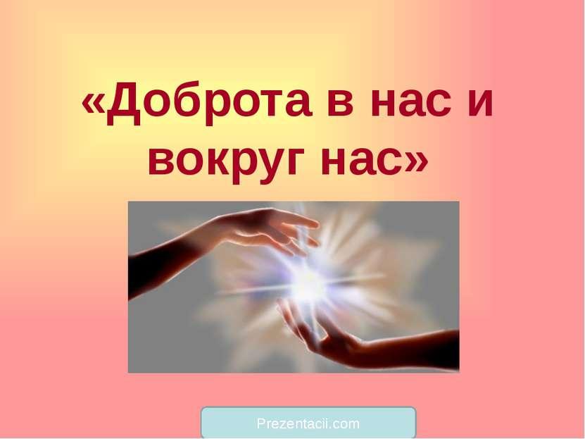 «Доброта в нас и вокруг нас» Prezentacii.com