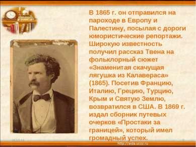 * * В 1865 г. он отправился на пароходе в Европу и Палестину, посылая с дорог...