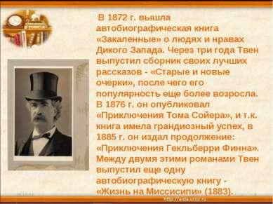 * * В 1872 г. вышла автобиографическая книга «Закаленные» о людях и нравах Ди...
