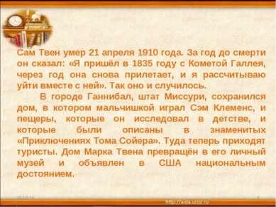 * * Сам Твен умер 21 апреля 1910 года. За год до смерти он сказал: «Я пришёл ...