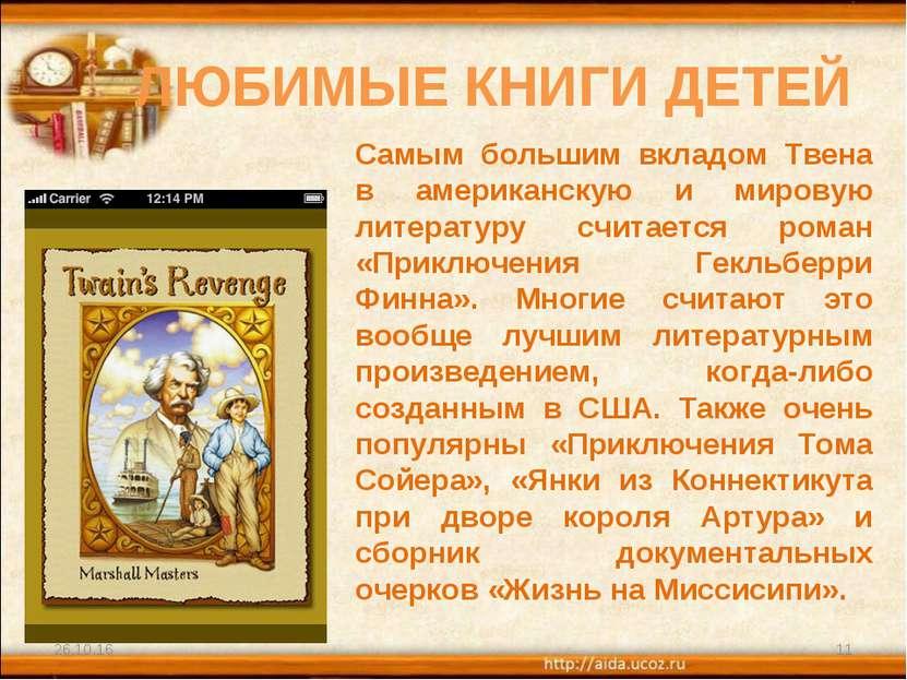 ЛЮБИМЫЕ КНИГИ ДЕТЕЙ * * Самым большим вкладом Твена в американскую и мировую ...