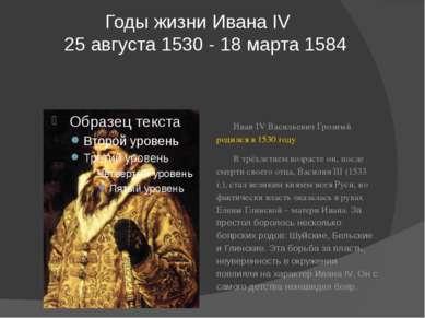 Годы жизни Ивана IV  25 августа1530 -18 марта1584 Иван IV Васильевич Гроз...