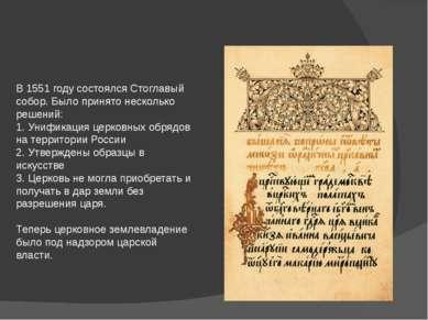 В 1551 году состоялся Стоглавый собор. Было принято несколько решений: 1. Уни...
