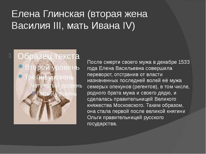 Елена Глинская (вторая жена Василия III, мать Ивана IV) После смерти своего м...