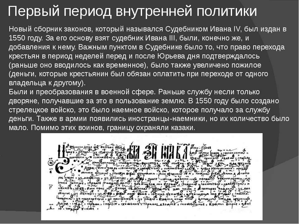 Первый период внутренней политики Новый сборник законов, который назывался Су...