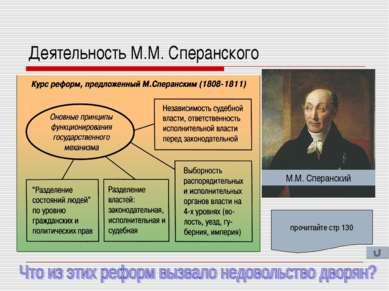 Деятельность М.М. Сперанского М.М. Сперанский прочитайте стр 130