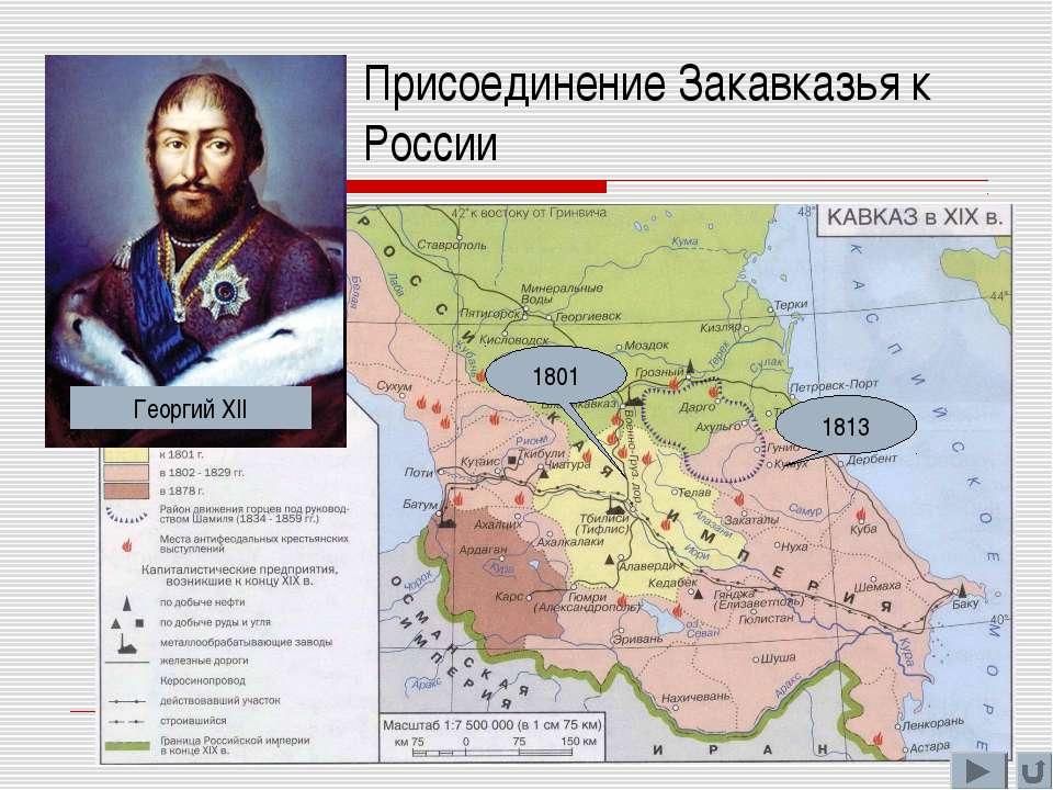 Присоединение Закавказья к России 1801 1813