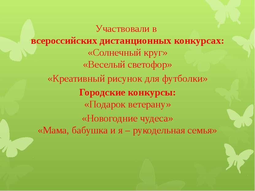 Участвовали в всероссийских дистанционных конкурсах: «Солнечный круг» «Веселы...