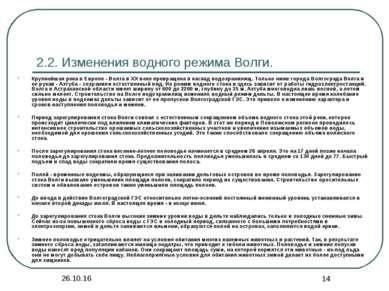 * * 2.2. Изменения водного режима Волги. Крупнейшая река в Европе - Волга в X...