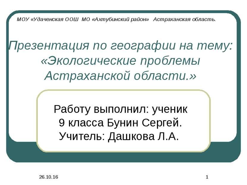* * Презентация по географии на тему: «Экологические проблемы Астраханской об...