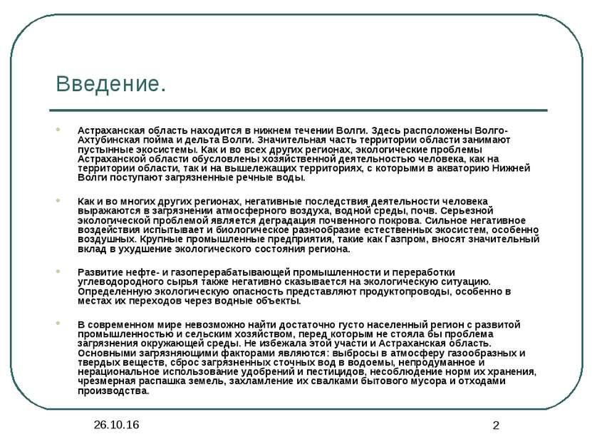 * * Введение. Астраханская область находится в нижнем течении Волги. Здесь ра...