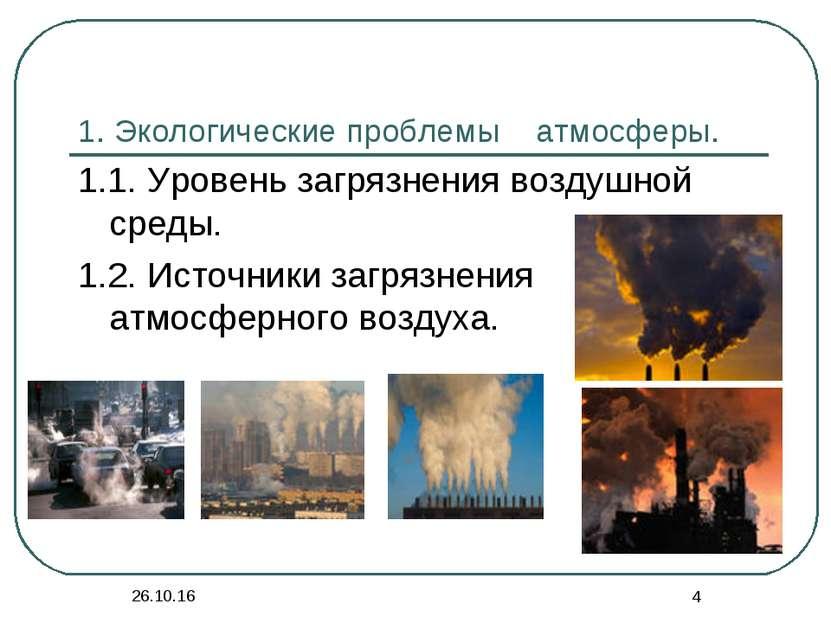 * * 1. Экологические проблемы атмосферы. 1.1. Уровень загрязнения воздушной с...