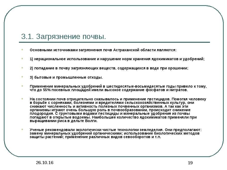 * * 3.1. Загрязнение почвы. Основными источниками загрязнения почв Астраханск...