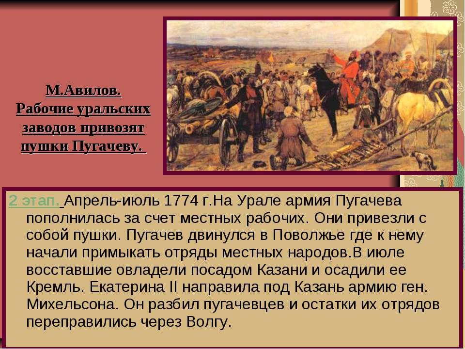 """Презентация """"крестьянская война под предводительством е.и. п."""