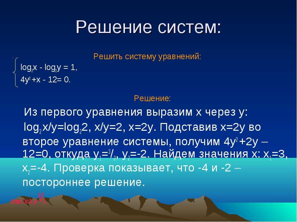 Решение систем: Решить систему уравнений: log2x - log2y = 1, 4y2 +x - 12= 0. ...