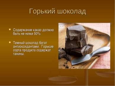 Горький шоколад Содержание какао должно быть не ниже 50%. Темный шоколад бога...
