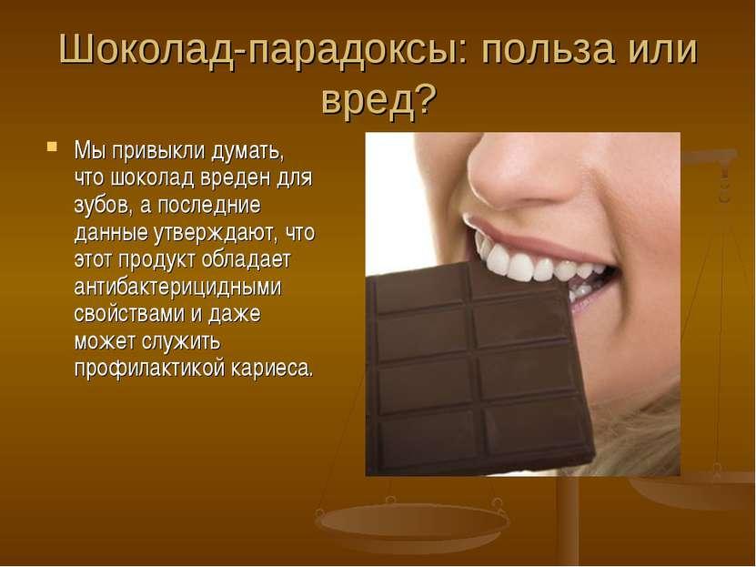 Шоколад-парадоксы: польза или вред? Мы привыкли думать, что шоколад вреден дл...