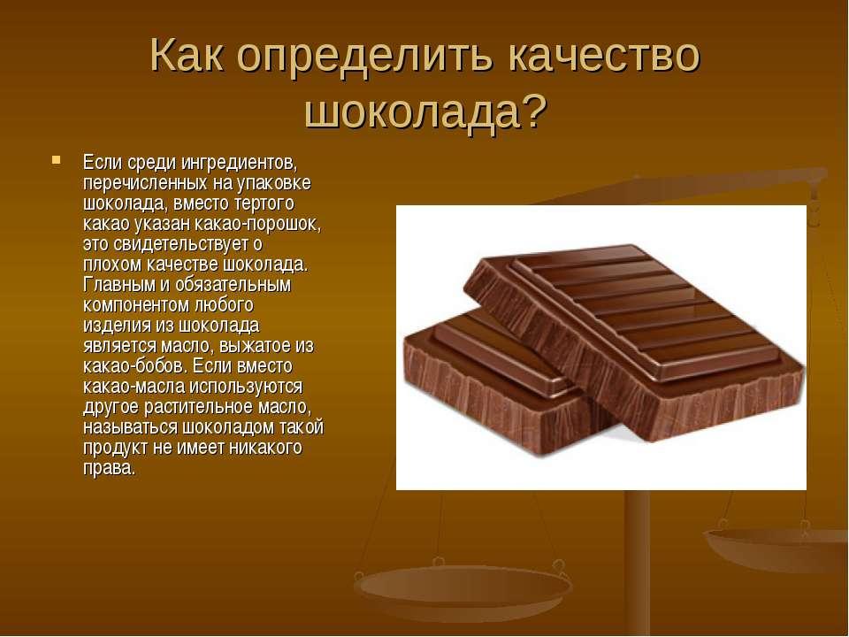Как определить качество шоколада? Если среди ингредиентов, перечисленных на у...