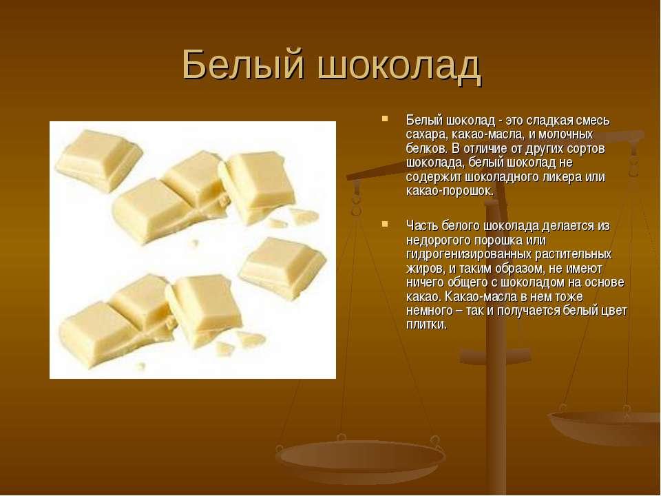 Белый шоколад Белый шоколад - это сладкая смесь сахара, какао-масла, и молочн...