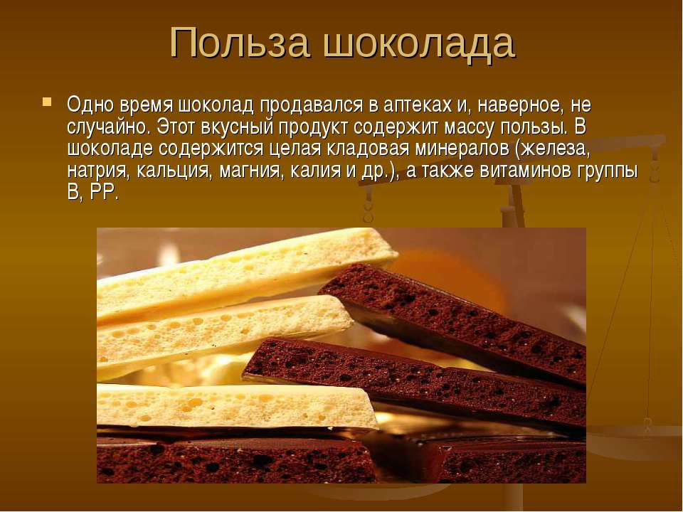 Польза шоколада Одно время шоколад продавался в аптеках и, наверное, не случа...