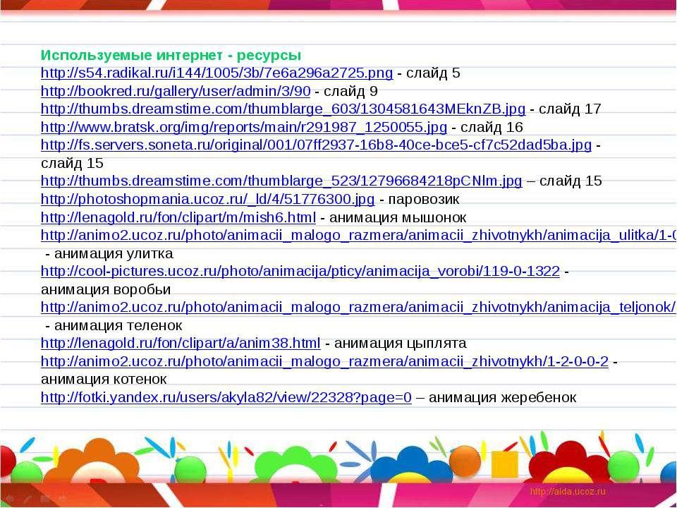 Используемые интернет - ресурсы http://s54.radikal.ru/i144/1005/3b/7e6a296a27...