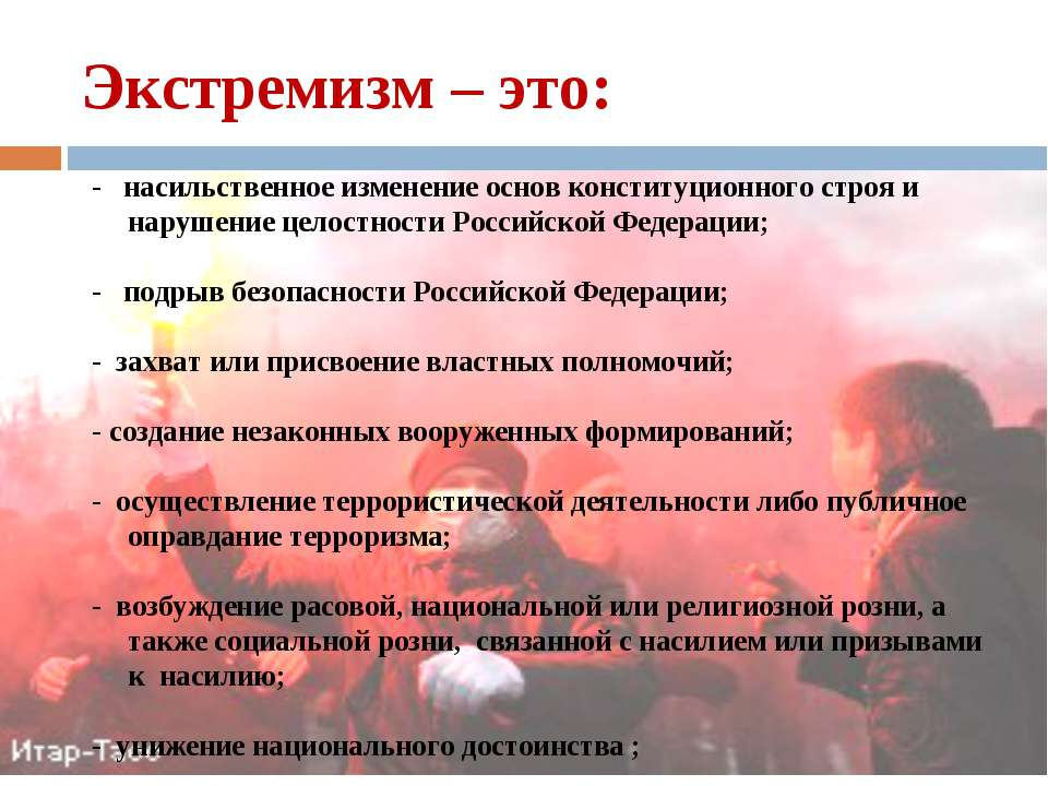 Экстремизм – это: - насильственное изменение основ конституционного строя и н...