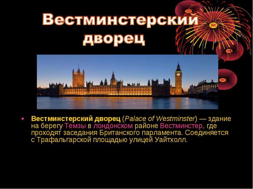 Вестминстерский дворец (Palace of Westminster)— здание на берегу Темзы в лон...