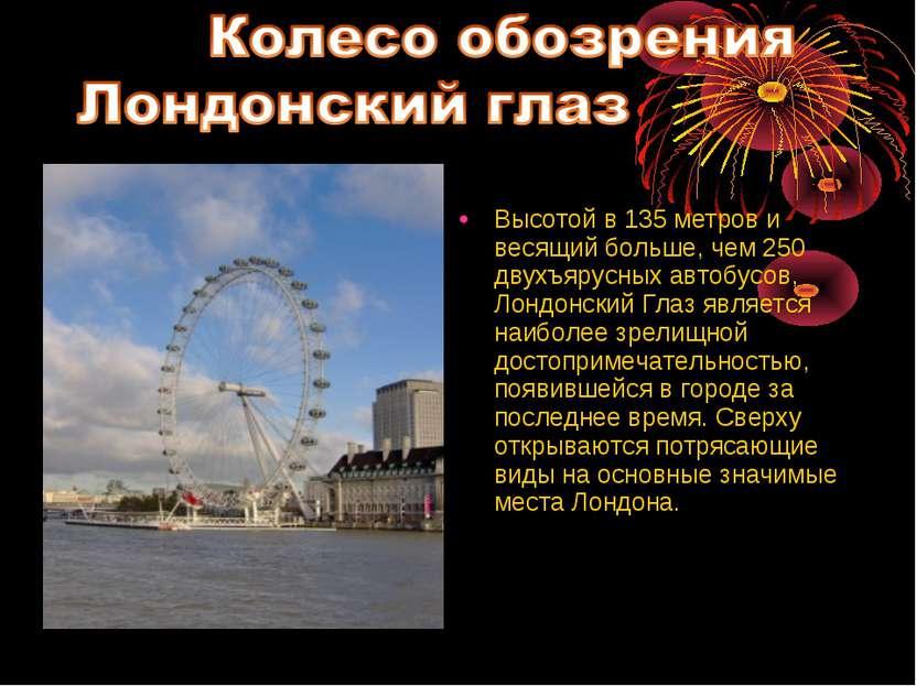 Высотой в 135 метров и весящий больше, чем 250 двухъярусных автобусов, Лондон...