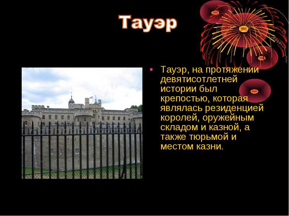 Тауэр, на протяжении девятисотлетней истории был крепостью, которая являлась ...