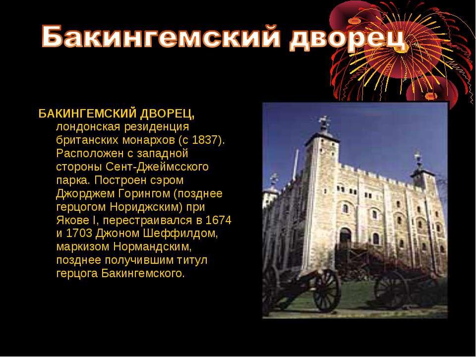 БАКИНГЕМСКИЙ ДВОРЕЦ, лондонская резиденция британских монархов (с 1837). Расп...