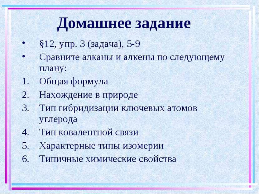Домашнее задание §12, упр. 3 (задача), 5-9 Сравните алканы и алкены по следую...